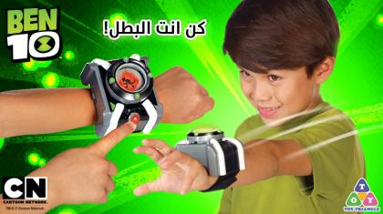 Omnitrix Watch (ben 10)