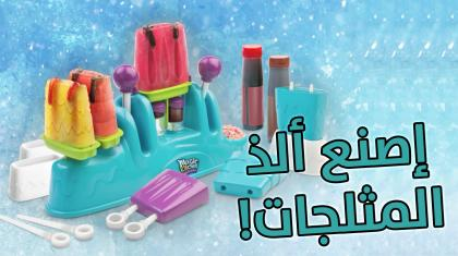 Magic Kidchen Pullpops Popsicle Station